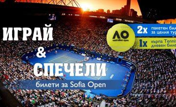 Спечелете билети за Sofia Open