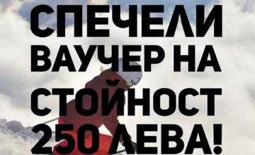 Спечелете ваучер на стойност 250 лева от Sport Station