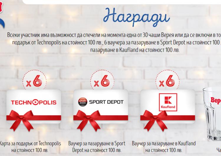 Спечелете ваучери за Technopolis, Sport Depot, Kaufland и чаши Верея