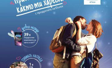 Спечелете СПА уикенд и 39 подаръчни комплекта от Durex