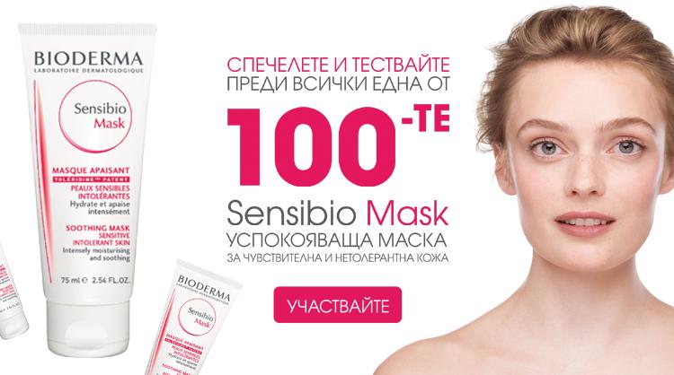 Спечелете 100 броя Sensibio Mask от Bioderma