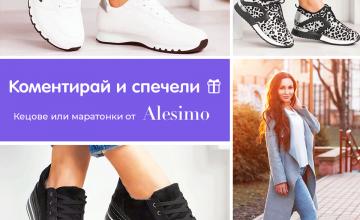 Спечелете кецове или маратонки от новата колекция на Alesimo
