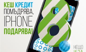 Спечелете смартфон iPhone 8