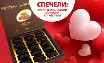 Спечелете кутия с бонбони от кестен