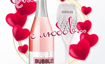 Спечелете три комплекта вино и чаши Bubbles