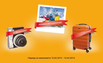 Спечелете почивка в Пампорово, фотоапарати, куфари, раници, одеяла и фенери от Duracell