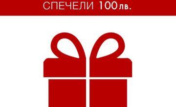 Спечелете ваучер на стойност 100 лева за пазаруване от Textura
