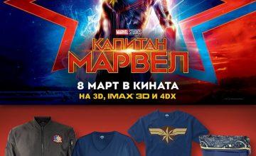 """Спечелете оригинални награди от филма """"Капитан Марвел"""""""