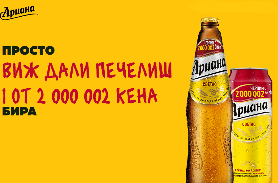 Спечелете 2 милиона кена Ариана