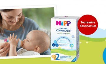 Спечелете 300 броя Био Преходно мляко за кърмачета HiPP 2 COMBIOTIC®
