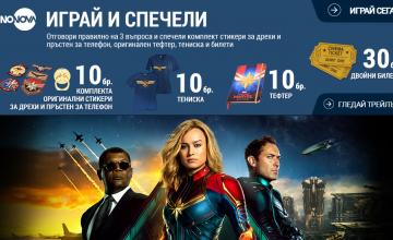 """Спечелете 30 двойни билета и 30 оригинални награди от филма """"Капитан Марвел"""""""