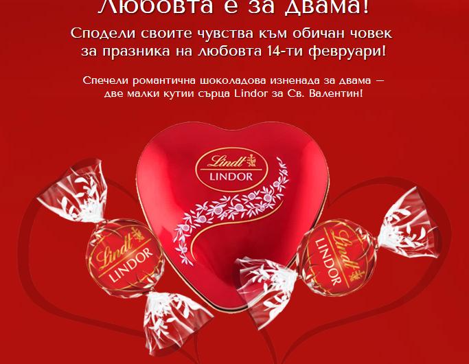 Спечелете 20 шоколадови награди от Lindor