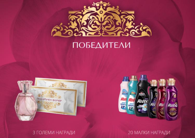Спечелете три ваучера за парфюми по 150 лева и 20 комплекта продукти Medix Alvina