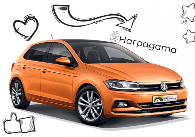 Спечелете VW Polo за една година, зимни гуми, ваучери за OMV, фитнес гривни и други награди