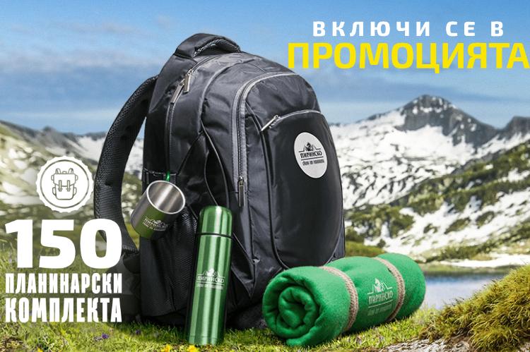 """Спечелете 150 планинарски комплекта и 1 милион бири """"Пиринско"""""""
