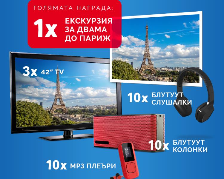 Спечелете екскурзия до Париж за двама, 3 телевизора, 10 чифта слушалки и 10 колонки