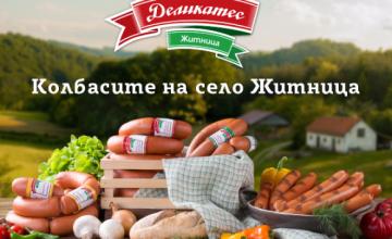 Спечелете вкусни мезета от Деликатес Житница