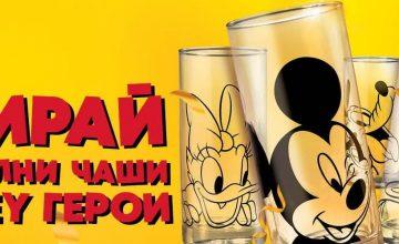 Съберете колекцията с Disney чаши