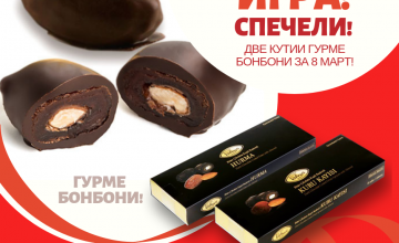Спечелете две кутии с гурме шоколадови бонбони