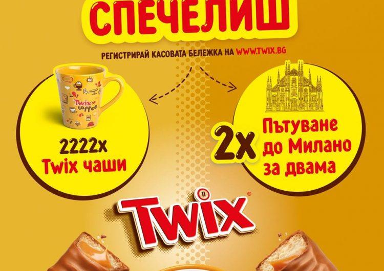 Спечелете пътуване за двама до Милано и 2222 чаши от TWIX