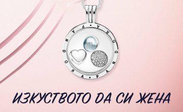 Спечелете медальон с амулети 'Незабравим март' от Pandora