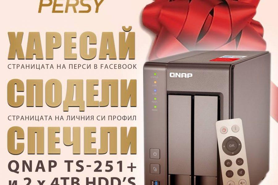 Спечелете награда от PERSY Ltd. на стойност 1500 лв.