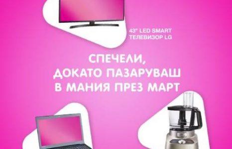 Спечелете телевизор, лаптоп или кухненски робот