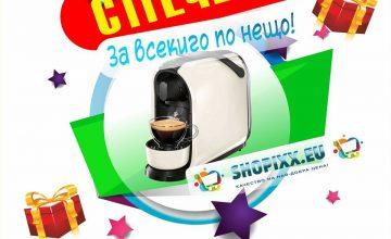 Спечелете чудесна кафемашина