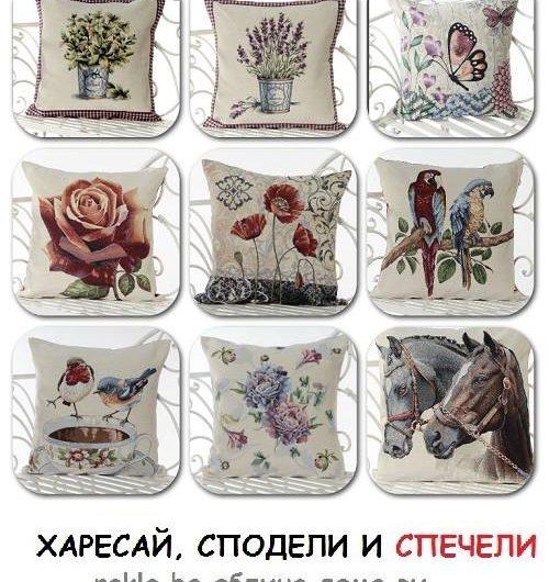 Спечелете декоративна възглавница от Rakla.bg