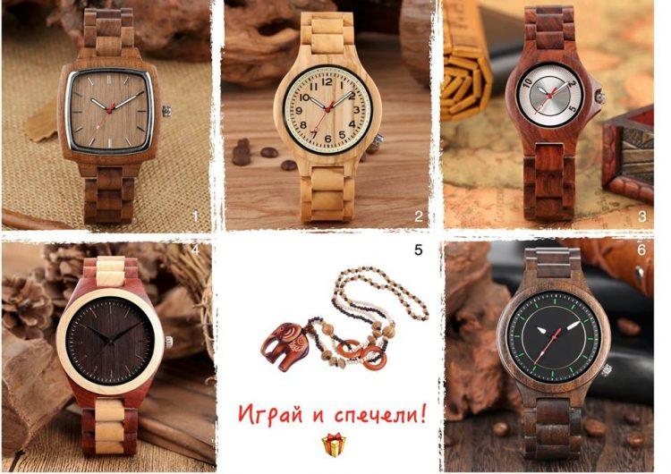 Спечелете чудесен дървен часовник