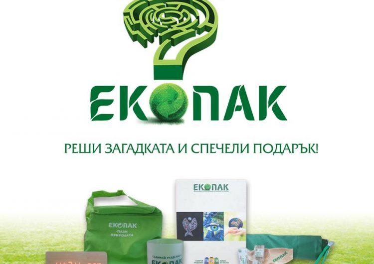 Спечелете чудесни награди от Екопак