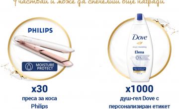 Спечелете 30 преси за коса и 1000 продукта Dove