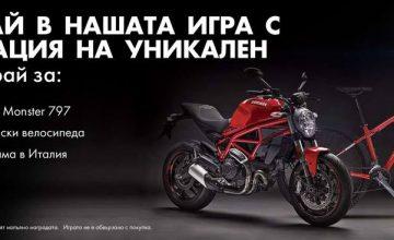 Спечелете мотоциклет Ducati Monster 797, уикенд в Италия и 5 велосипеда Ducati от Kaufland