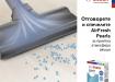 Спечелете 5 пакета ароматизирани гранули за прахосмукачка от Bosch Home