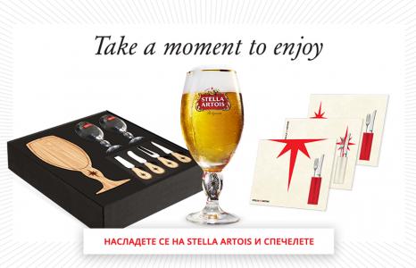 Спечелете 30 комплекти за хапки и хиляди бокали и текстилни подложки от Stella Artois