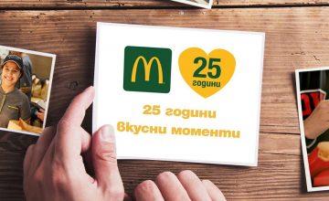 Спечелете вкусни награди от Mcdonalds