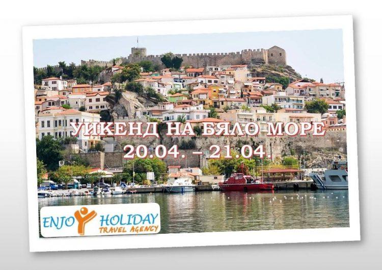 Спечелете уикенд в Гърция от Enjoy Holiday
