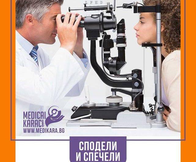 Спечелете лазерна корекция на очите в Турция