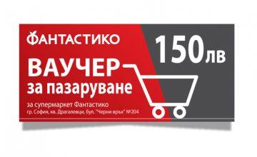 Спечелете ваучер за пазаруване на стойност 150 лева от Фантастико