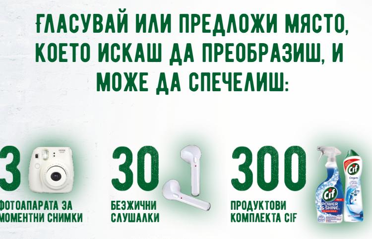 Спечелете 3 фотоапарата за моментни снимки, 30 чифта безжични слушалки и 300 комплекта продукти Cif и Domestos