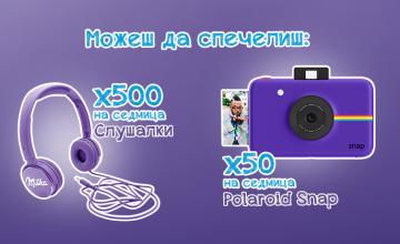 Спечелете 200 фотоапарата за моментни снимки Polaroid Snap и 2000 чифта слушалки от Milka