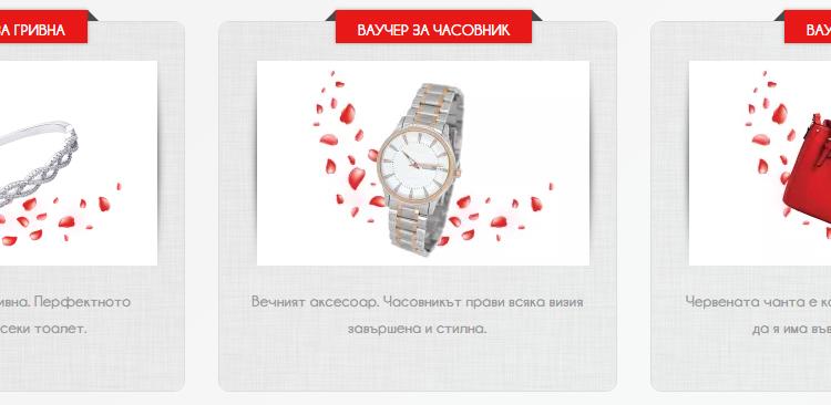 Спечелете ваучери за часовници, гривни и дамски чанти от бонбони Raffaello