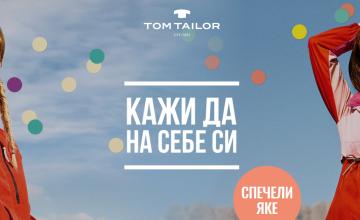 Спечелете яке TOM TAILOR