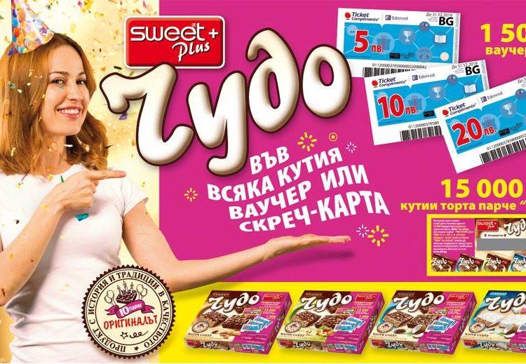 Спечелете ваучери на стойност 10000 лв. и 15 000 кутии вафлени торти 'Чудо'