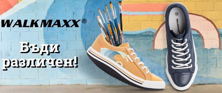 Спечелете три чифта Walkmaxx Комфорт Кецове с персонален дизайн