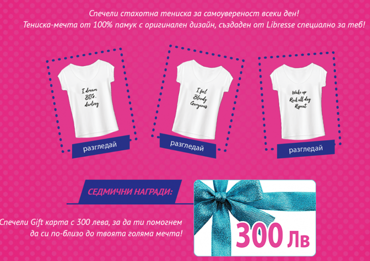 Спечелете ваучери по 300 лв. и 1220 тениски от Libresse