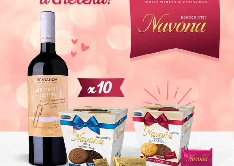 Спечелете 10 сладки комплекти с бисквити Навона и вино