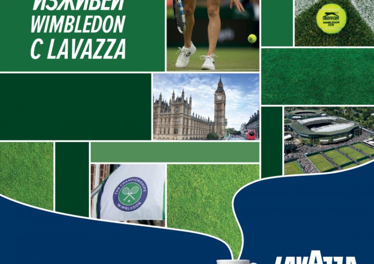 Спечелете посещение на Уимбълдън, тенис ракети, раници и чаши Lavazza