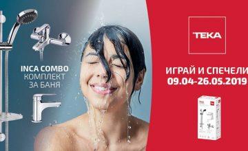 Спечелете страхотен INCA Combo комплект за баня