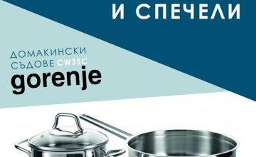 Спечелете комплект домакински съдове #Gorenje CW6SC